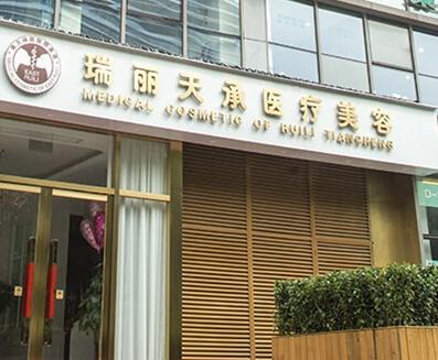 北京瑞丽天承美容整形医院