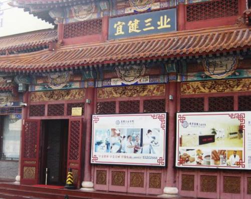 北京宜健三业医院整形美容科