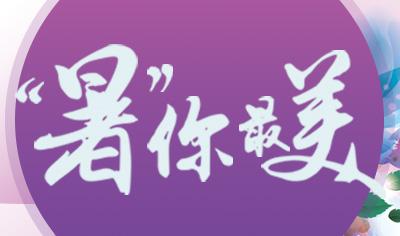 深圳阳光医疗整形美容医院 四月特价整形项目价格表
