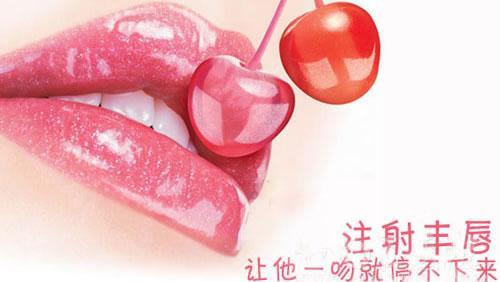 胶原蛋白注射丰唇 让你的唇部性感迷人