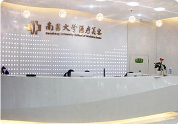 南昌大学医学院美容整形医院