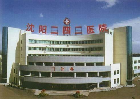 沈阳242医院整形美容科