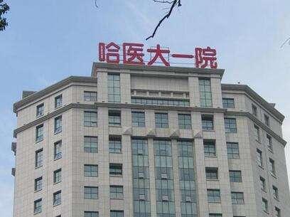 哈尔滨医科大学第一附属医院美容整形科