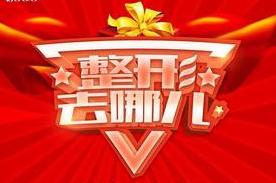 南京艺星美容整形医院 5月份整形活动价格表