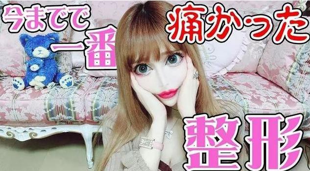 日本女孩Vanilla花费亿日元整容 素人因此爆红成名