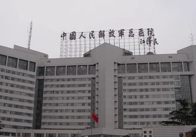 北京301医院整形科