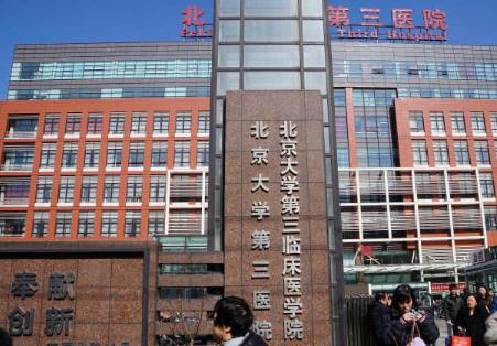 北京大学第三医院美容整形科