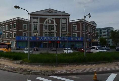 大庆东湖医院美容整形科
