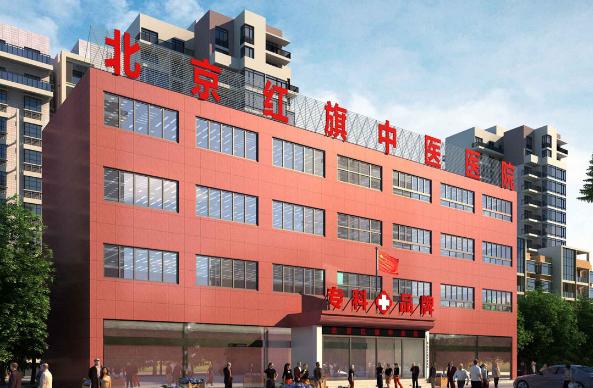 北京红旗植发美容整形医院