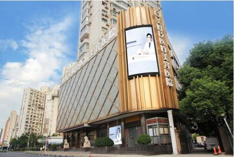 上海愉悦美联臣医疗美容整形医院