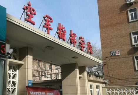 北京空军指挥医院医疗整形美容科