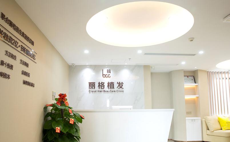 深圳丽格植发美容医院