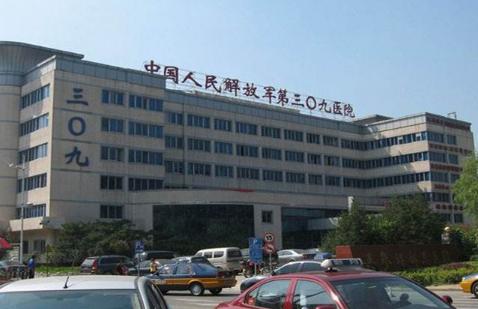 北京解放军309医院烧伤整形科