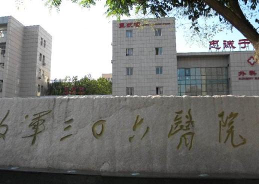 解放军306医院激光美容科