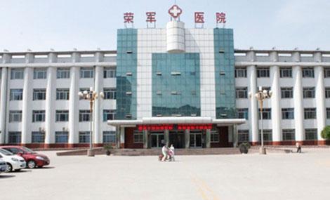 北京荣军医院美容整形科