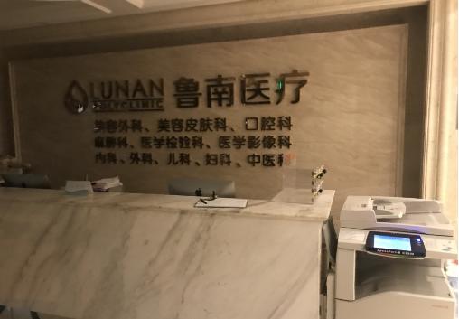 上海鲁南整形美容医院