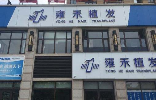 东莞雍禾植发整形美容医院