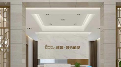 南京建国领秀植发整形美容医院