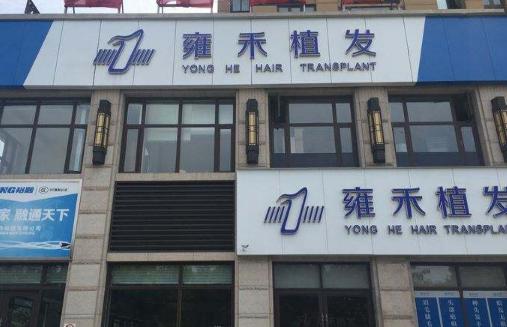 宁波雍禾植发整形美容医院