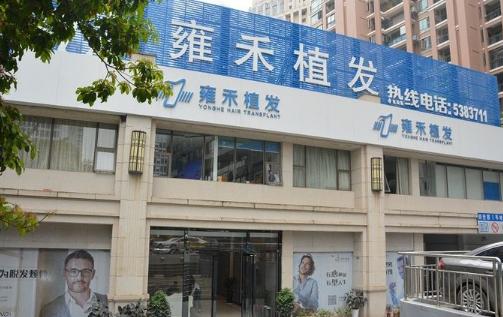 青岛雍禾植发整形美容医院