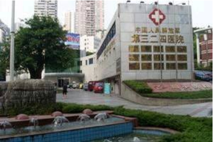 重庆解放军三二四医院美容整形科