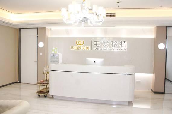 杭州华山连天美医院植发整形科