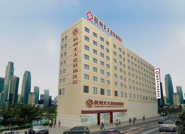 杭州天大皮肤医院植发医疗美容科