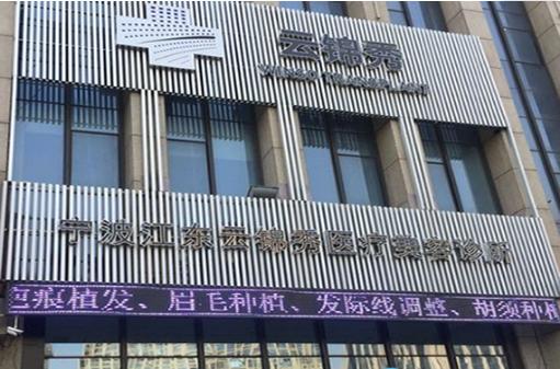 宁波云锦秀植发医疗美容整形医院