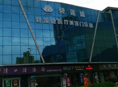 福州碧莲盛植发整形美容医院