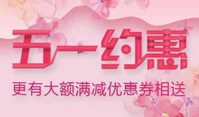 广州紫馨医疗整形美容医院 5月分整形活动价格表
