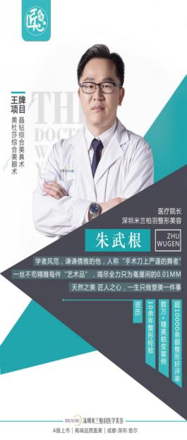 深圳米兰柏羽医疗整形美容医院
