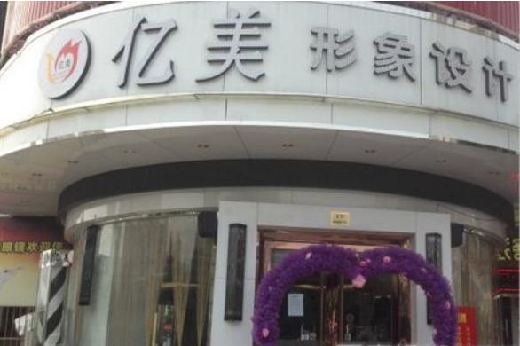 广州广大亿美植发医疗整形美容医院