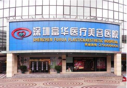 深圳富华植发医疗美容整形医院