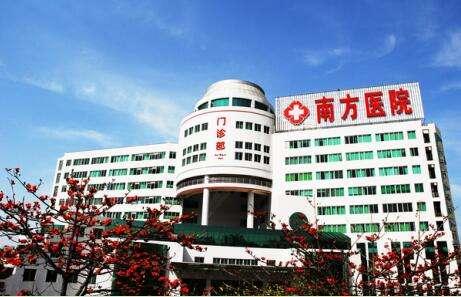 广州南方医院植发美容整形科