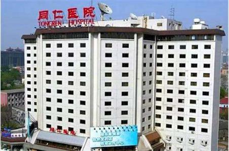 北京同仁医院植发美容整形科