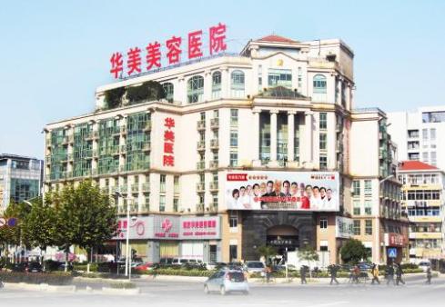广州华美植发美容整形医院