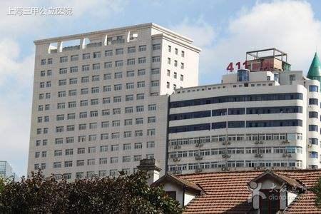 上海411医院植发美容整形科