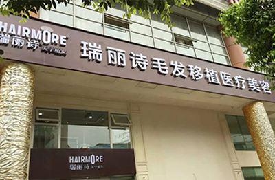 杭州瑞丽诗植发医疗美容整形医院