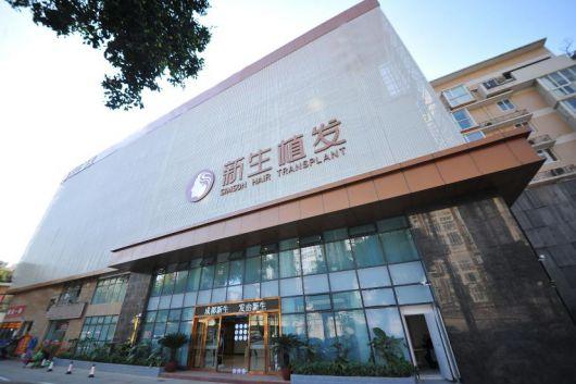上海新生植发医疗美容整形医院
