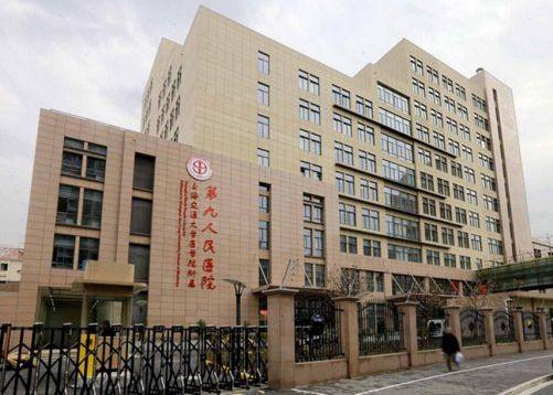 上海九院植发美容整形科