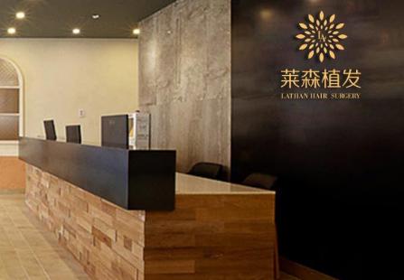 上海莱森植发医疗美容整形医院