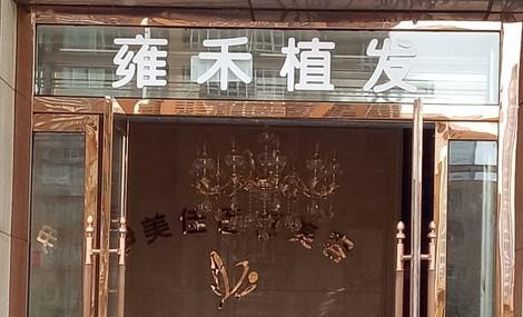 温州雍禾植发医疗美容整形医院