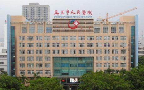 三亚人民医院美容整形科