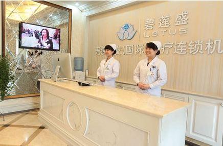 南京碧莲盛植发医疗美容整形医院