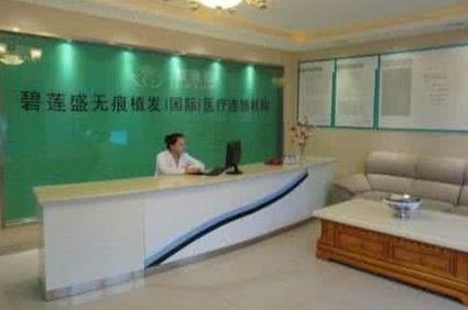 杭州碧莲盛植发医疗美容整形医院
