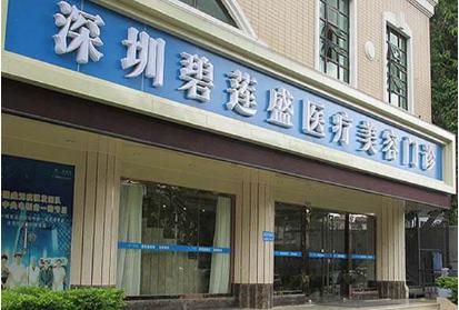 深圳碧莲盛植发医疗美容整形医院