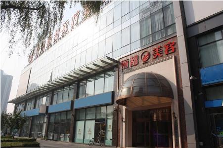 北京丽都植发医疗美容整形医院