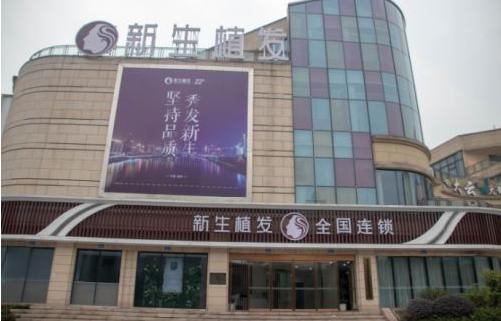 广州新生植发医疗美容整形医院