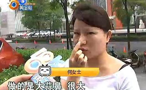 """何女士7万元做鼻综合和双眼皮 被整成了""""大蒜鼻"""""""