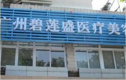 广州碧莲盛无痕植发美容整形医院